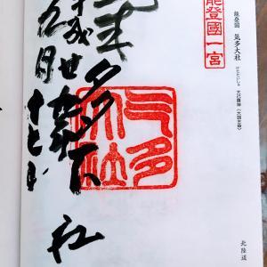 2017年9月-2 神社・お寺めぐり(富山県)(石川県)