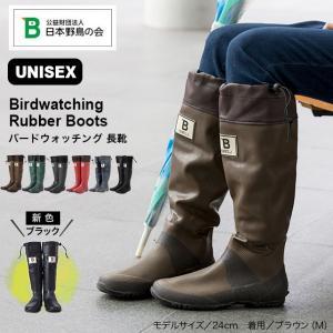 日本野鳥の会の長靴の口コミ・選び方とサイズ感・足が太い場合は?