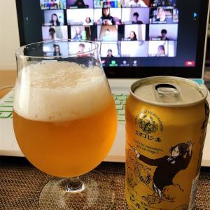 オンライン醸造所見学(エチゴビール)