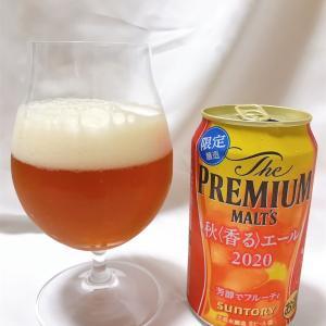 秋限定ビール大豊作!第3弾 プレミアムモルツ 秋香るエール2020