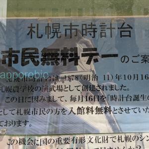 札幌市時計台の中、市民は無料で入れる日があります