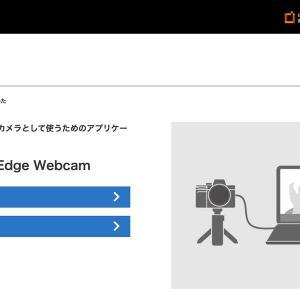 Sony製のカメラをImaging Edge WebcamというソフトでWebカメラ化。