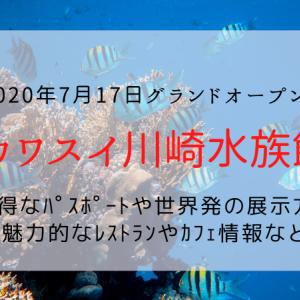 """川崎水族館""""カワスイ""""7/17グランドオープン!料金アクセス、混雑状況や日本初の技術がスゴイ"""