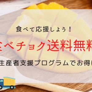沖縄マンゴーお取り寄せ【コロナ復興支援送料無料】食べチョクで生産者へも支援