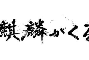 【朗報】大河ドラマ『麒麟が来る』、前年の低視聴率大河にも負けず13.2%で復活wwwwwww