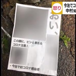 【村八分】愛媛県今治市で初めてのコロナ感染者が出た結果→感染者の名字と顔写真つきでビラがまかれ袋叩きに