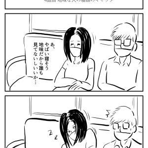 【2コマ】ポジ美 4話目「地味な人の寝顔のギャップ」