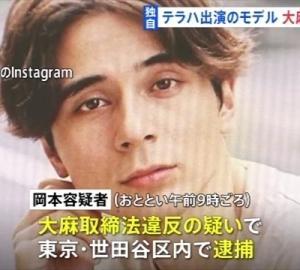 テラスハウス出演のモデル・岡本至恩さん、大麻所持で現行犯逮捕される
