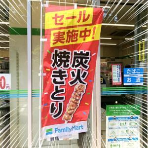 【緊急】ファミマの「炭火焼きとり」が今だけなんと100円! 塩でもタレでも全品税込100円だァァァァアアア!! 8月10日まで