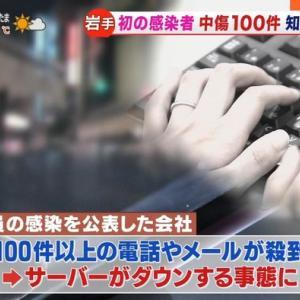 【悲報】岩手県でコロナ感染者狩りが始まる