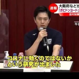 【大阪のお笑い芸人】イソジン吉村が緊急記者会見「イソジンはコロナに効く!打ち勝てる!と言ったが予防効果もないし治療薬ではない。そういうことは言っていない」