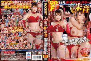 【朱音】巨乳女子プロレスラー朱音💦 痛恨の危険日直撃・・・!