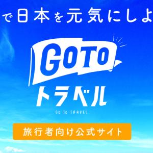 GoToトラベル、まさかの合宿免許にも使えることが判明!今なら格安で免許とれるぞ!!!