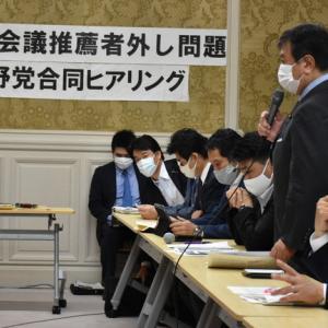 【学問の自由(笑)】立憲民主党と共産党が必死に守ろうとしている日本学術会議、中国の為に日本の素粒子研究を潰していたwwwwwwwwww