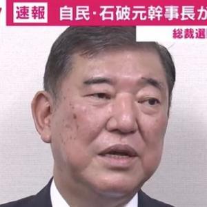 【国民に大人気】石破茂さん、総裁選惨敗して石破派の会長を辞任…立憲民主党入りが近づく