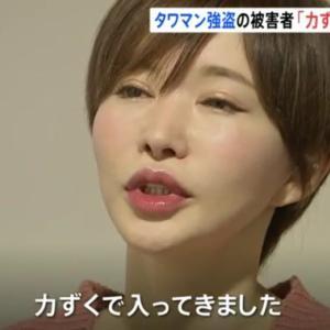 【タワマン600万円強盗事件】被害にあったセクシー女優・里美ゆりあさん、パパ活で2億稼いでいてtwitterを震撼させるwwwwwwwww