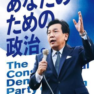 立憲民主党・枝野幸男「政権交代したらPCR検査を頑張ります!」