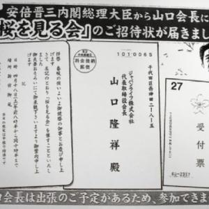 ジャパンライフの手口は詐欺の王道