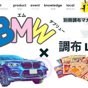 \\ BMW調布 の SNS 大集合! //