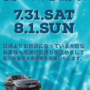【今週末】🌻横須賀店夏の大感謝祭🌻