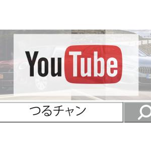 YouTube【つるチャン】って?