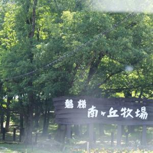 磐梯高原 南ヶ丘牧場 行ってきました