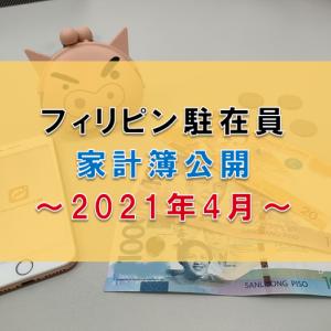 【フィリピン生活】フィリピン駐在員の家計簿公開~2021年4月~(貯蓄率 驚異の78%!?)