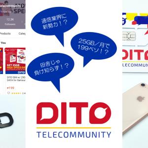 【フィリピン生活】通信業界の第3勢力! 新しく登場した「DITO」のSIMカードを使用してみた ~田舎では最強!?~