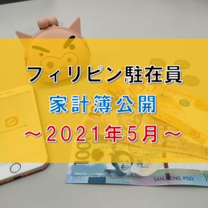 【フィリピン生活】フィリピン駐在員の家計簿公開~2021年5月~(貯蓄率記録更新!)