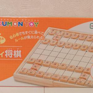 KUMON TOYで将棋をはじめてみよう!