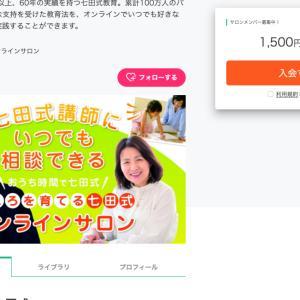 七田式オンラインサロンが期間限定のキャンペーンをやってます♪