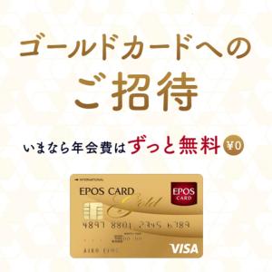 エポスゴールドカードの無料招待を受ける3つの条件【難しくない!】