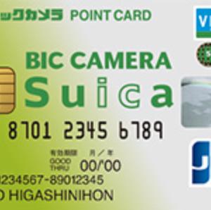 ビックsuica カードをおすすめする3つの理由 【オートチャージが超絶便利!】