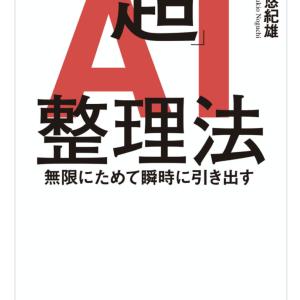 【書評まとめ】「超」AI整理法【スマホ1台で超楽チン!】