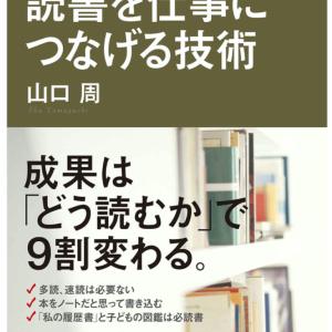 【書評まとめ】外資系コンサルが教える 読書を仕事につなげる技術