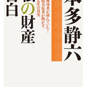 【書評要約】 私の財産告白 本多静六 【天丼は2杯いらない!】