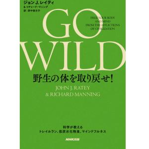 【書評・要約】GO WILD 野生の体を取り戻せ!【ブドウ糖は毒!】