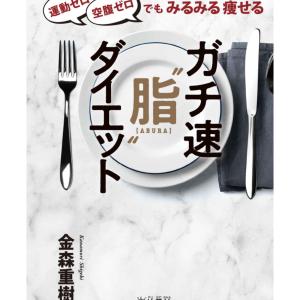 """【書評・要約】ガチ速""""脂""""ダイエット【最速のダイエット法!】"""