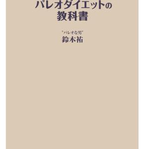 【書評・要約】一生リバウンドしないパレオダイエットの教科書