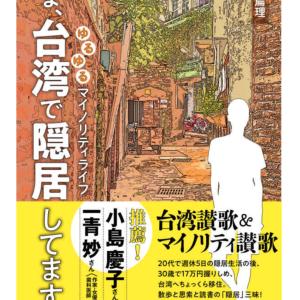 【書評・要約】いま、台湾で隠居してます【月5万円で生活できる!】