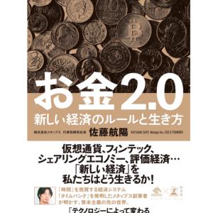 【書評・要約】お金2.0 新しい経済のルールと生き方【お金は道具!】