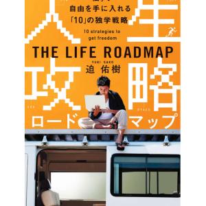 【書評・要約】人生攻略ロードマップ【需要の高いスキル習得が大切!】