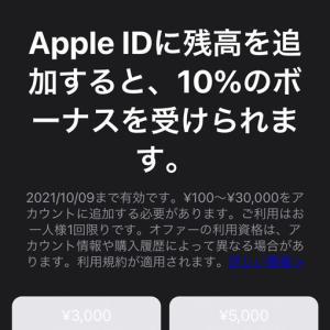 【Apple ID】10月9日まで。Apple IDに入金すると10%分のボーナスをプレゼントするキャンペーンを開催中