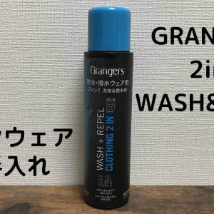 グランジャーズ2in1を使ってみた!使い方と撥水回復について。