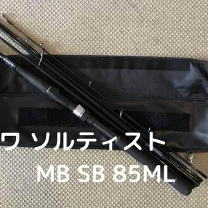 ダイワ「ソルティスト MB SB 85ML」パックロッドのインプレ