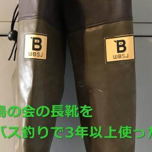 日本野鳥の会の長靴をシーバス釣りで3年以上使った感想!