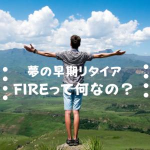 夢の早期リタイア生活「FIREムーブメント」とは何か?