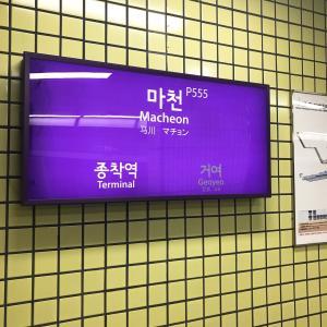 おひとりさまソウルH31.4月☆チングが開業したお店♡