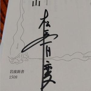 松長有慶猊下のサイン本