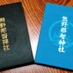 名取熊野三社~紀伊熊野を模倣した全国唯一の三社